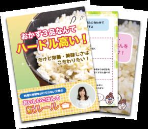 油野智恵美さんの「おかず3品は作れないけど栄養がある美味しいものを食べさせたい方へ