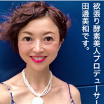 田邊美和さんの「プレ更年期を撃退! スルスルお腹痩せを 実現させる!  食リズムパフォーマンスLesson 」
