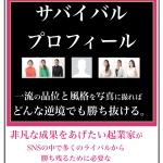 いけざわゆきよさんの『サバイバルプロフィール 〜プロフィール写真のオーダーの仕方〜』