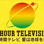 起業家なら24時間テレビの感動を置き換えよう!まずどうする?