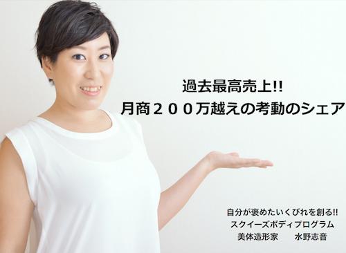 <成果事例>エステ業の30歳で月商200万円次は伝承者を募る!