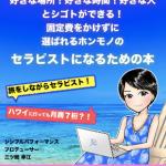 三ツ間幸江さんのマンガで伝えたらお客様が3倍になったセラピストの無料電子書籍
