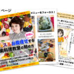 田邊美和さんのスルスルお腹痩せする評判の酵素料理教室の始め方