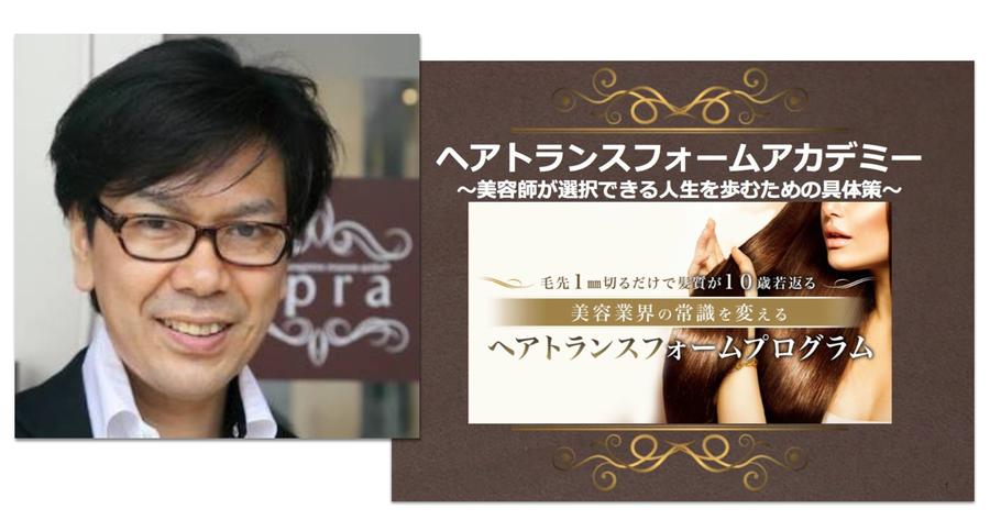 <成果事例>宮崎公康さんの理美容師ひとりのヘアサロンで月商340万円越えができた理由
