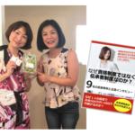 木村 万紀子さんは「なぜ資格制度ではなく伝承者制度なのか?」