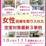 大脇ちさとさんの電子書籍【女性目線を取り入れた  空室対策最新事例】