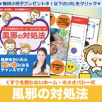 奥田真紀さんの【無料小冊子】薬を使わないホーム・ホメオパシー式風邪の対処法