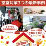 小萩有希子さんの無料電子書籍~小物を配置する空室対策最新3事例~