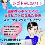 三ツ間幸江さんのオンラインセラピストが年商1000万超えをした事例集プレゼント!