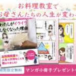 油野智恵美さんの電子書籍:お料理教室でわたしがイライラしなくなった理由プレゼント