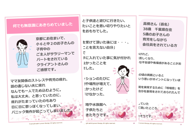 谷藤千秋さん【無料電子書籍】自分を許したらパニック発作をやめられた アドミットパワーってなに?