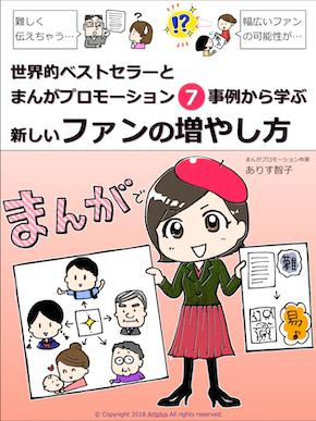 【ありす智子さん】無料電子書籍:まんがでファンを増やすには2つのコツがある!
