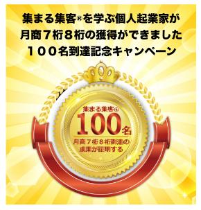 ビジュアルプロデューサー YUKIYOさんの【無料ebookプレゼント】最短3ヶ月!売れる見た目の起業家になる方法