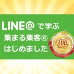 【LINEで学ぶ集まる集客®】世の中のSOSを探せ