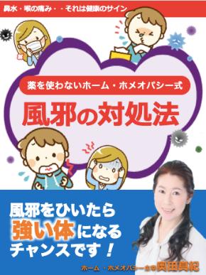 奥田真紀さんのホーム・ホメオパシー式『予防接種の考えかた』