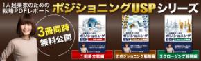 【鉾立由紀さんの電子書籍】あなたの最高のお客様から、圧倒的に選ばれる新USP戦略をあなただけにお届けます!