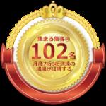 102名目の成果事例!椎名まさえさん、お香を新型にしたら、リリースから1週間で、 5名様よりお申し込みを いただきました