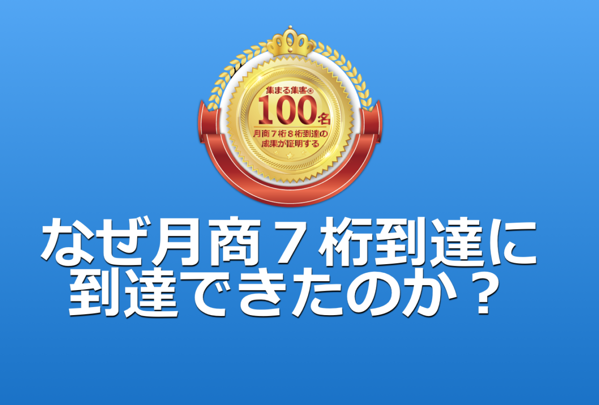 なぜ月商7桁に到達できたのか?