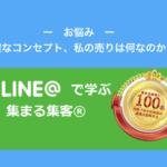 【LINEで学ぶ集まる集客®】明確なコンセプト、私の売りは何なのか?