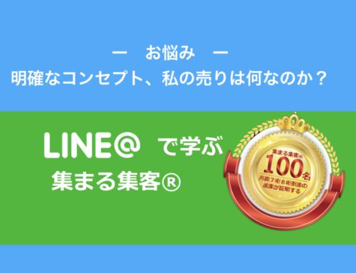 LINE@で学ぶ集まる集客