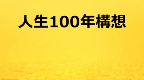 人生100年構想