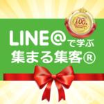 【LINEで学ぶ集まる集客®】過去の口コミ法と未来の口コミ法の違いを融合させる