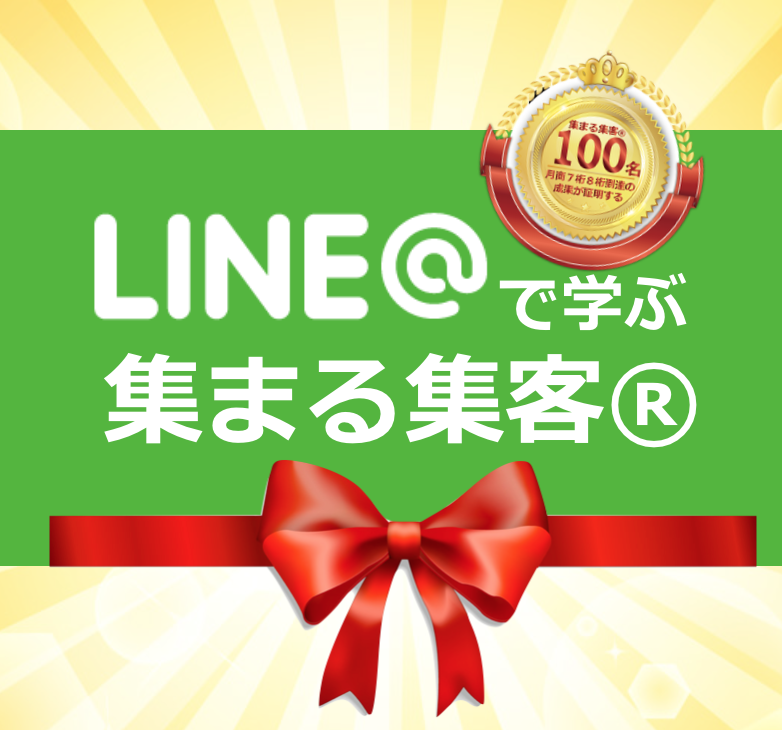LINE@で学ぶ集まる集客
