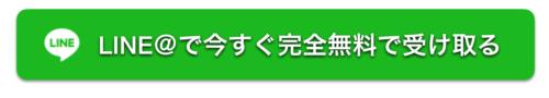 集まる集客LINE@登録ボタン