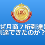 1レッスン1万円以下の人へ『どうしたらわたしの講座を高額にできるでしょうか?』