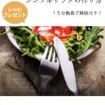 【油野智恵美さん】忙しいイライラ主婦を救う15分料理動画プレゼント!