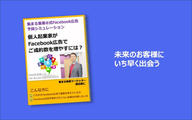 【集まる集客無料eBOOK】個人起業家がご成約数を増やすには?