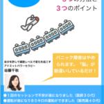 【無料eBook】パニック障害でも電車に乗れる5つの方法