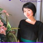 永川雅代さん【無料eBOOK】プロスタイリスト直伝!女優のように美しく魅せるトップスの選び方!