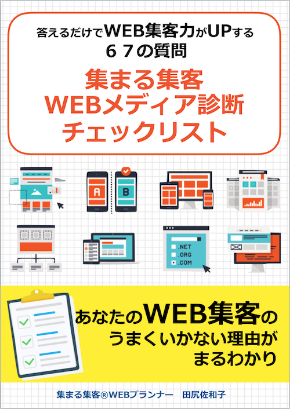【無料eBook】答えるだけでWEB集客力がUPする67の質問