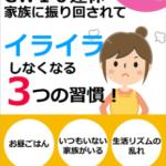 【無料eBook】油野智恵美さんの「10連休でも家族にイライラしない3つの習慣」大公開!