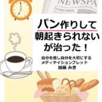 無料eBook「パン作りして朝起きられないが治った!」