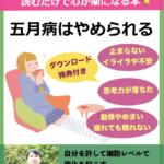 【無料eBook】 五月病は誰でも経験するものです。 読むと心が楽になる本 「五月病はやめられる」