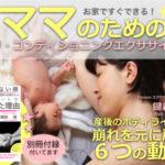 【無料eBook】産後のボディラインを元に戻す6つのエクササイズ動画