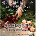 【無料eBook 】大切な人に愛と感謝が詰まったお花を贈りたいすべての方へ