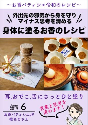 【無料ebook】外出先の邪気から身を守りマイナス思考を清めるお香レシピ