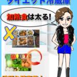 田邊美和さんの夏商戦!パワフルな起業家の体をつくる秘訣はダイエット冷蔵庫!