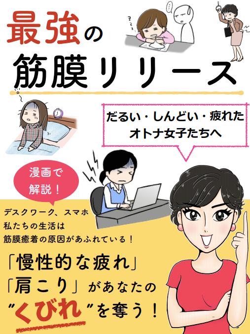 【無料eBook】最強の筋膜リリース〜だる・しんどい・疲れたオトナ女子たちへ〜