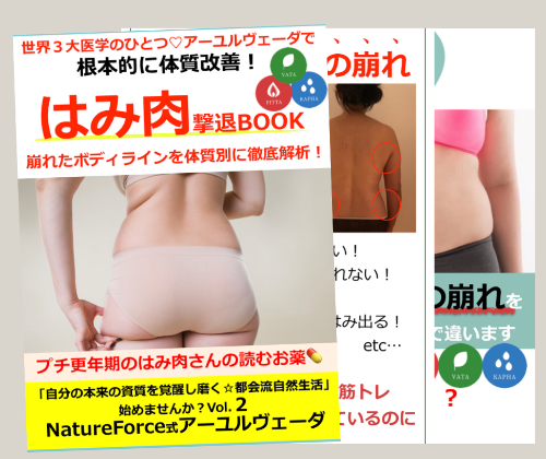 遠藤由紀さん【はみ肉号外!】50代、年齢は問題ではありません。無料電子書籍プレゼント