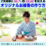 椎名まさえさん【 無料ebook】ご先祖様に最大の感謝を伝えるお線香の作り方