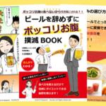 久住瑠実子さん【無料まんが電子書籍】ビールを辞めずにポッコリお腹撲滅BOOK