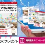 【集まる集客新刊】毎月安定的に月商7桁到達できた集客の仕組み「eBOOKスタートアップガイド」
