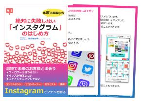 【集まる集客(R)新刊無料eBook】〜絶対に失敗しない「インスタグラム」 のはじめ方