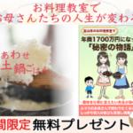 実話無料まんが!!『富山県のお料理教室で 年商1700万になった秘密の物語』