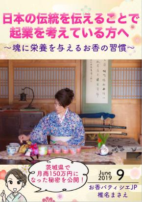 【無料ebook】日本の伝統文化を伝えることで起業を考えている方へ