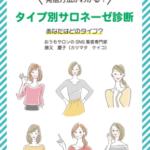 勝又慶子さん【無料eBOOK】あなたにピッタリの発信方法がわかる!タイプ別サロネーゼ診断